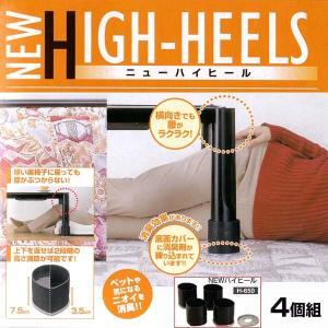 NEWハイヒール テーブル高さ調整キャップ H-650(こたつ4脚分1セット)|fureaigift