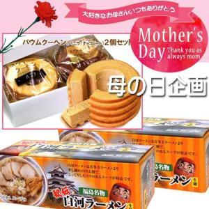 母の日特選 白河名産オリジナル醤油生ラーメン(6食×2)入り特製スープ付&バームクーヘン2Pセット|fureaigift