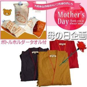 母の日 母の日ギフト 女性用作務衣綿100%(3色・M/L)&ボトルホルダータオル付|fureaigift