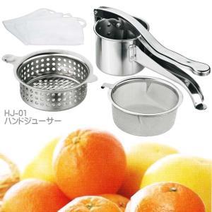 ジューサー ステンレス製 ハンドジューサー HJ-01(果物ハンドジューサー スクイザー フルーツ 絞り 器)