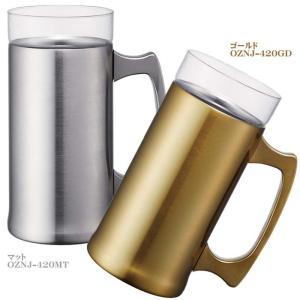 ビールジョッキ ON℃ZONE (オンドゾーン) 飲みごこち 420ml マット OZNJ-420MT/420GD ドウシシャ(2個以上で送料無料)|fureaigift