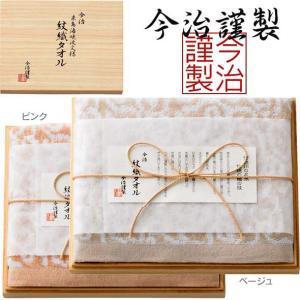 今治謹製 バスタオル(木箱入)日本製 fureaigift