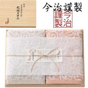 今治謹製 バスタオル2枚セット(木箱入)日本製64af130 fureaigift