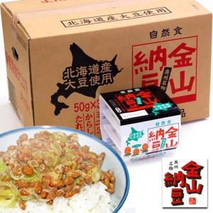 金山納豆 北海道産大豆使用 安心・安全・美容・健康・自然食品(3ヶパック×12個入り)クール便対応|fureaigift