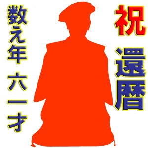 還暦祝い着座布団セット 男女兼用(祝着・大黒帽子・座布団をセット)長寿祝い fureaigift