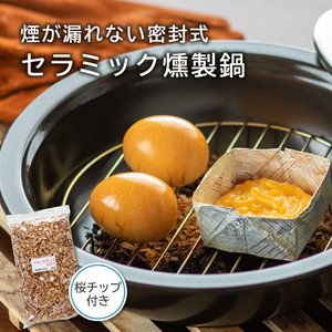 燻製鍋 トーセラム鍋 お手軽燻製鍋 スモークチップ5袋入り ...