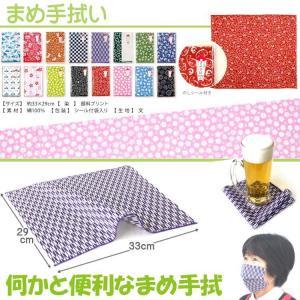 まめ手拭(のしシール付き袋入り)小紋柄マメ手拭い おすすめ fureaigift 02