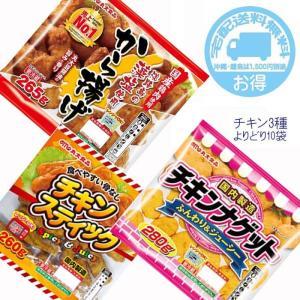 丸大食品 チキン3種10袋(お任せセット:唐揚げ4袋・スティック3袋・ナゲット3袋)セット(よりどり10ヶ自由に選択可)送料無料|fureaigift