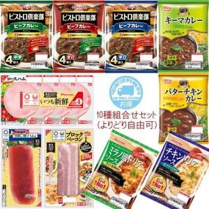 丸大食品 レトルトカレーなど10種組合せセット(よりどり10ヶ自由に選択可)送料無料|fureaigift