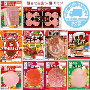 丸大食品 スライスハムなど(10種)お任せ2ヶ組10セット(よりどり10個自由に選択可)送料無料|fureaigift