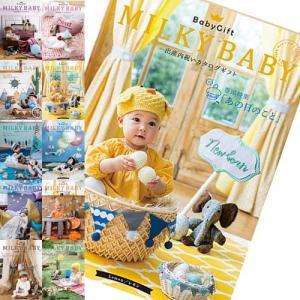 出産内祝い専門カタログギフト ミルキーベイビー(レモンコースCO)ネコポス対応送料無料
