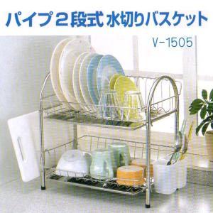 パイプ二段式 水切りバスケット V-1505(ステンレス製 水切りラック 食器カゴ)|fureaigift