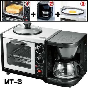 モーニングトリオ MT-3(トースター コーヒーメーカー 目玉焼きの1台3役)|fureaigift