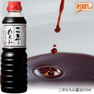 根田醤油 二年もろみ醤油500ml×1本 甘口タイプ お試しサイズ|fureaigift