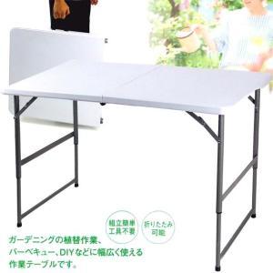 天板が強化プラスチックの折りたたみ作業テーブル 長さ120cm×奥行60cm|fureaigift