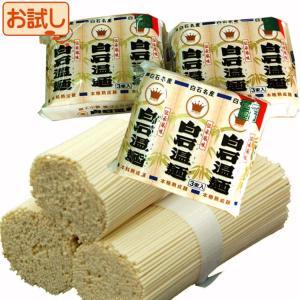 白石温麺(3束×3袋)入り【お試しセット】体に優しい麺 健康自然食品(ネコポス便 代引き不可)|fureaigift