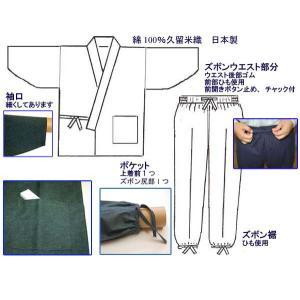 日本製作務衣 高級和装 久留米紬織 綿100%作務衣 5色(男女兼用)S/M/L/LL|fureaigift|02