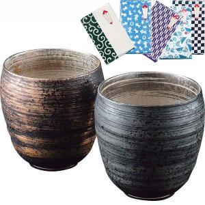 陶悦窯 金銀刷毛 ペア焼酎カップ(コースターにも使える柄お任せ、まめ手ぬぐい1枚付き)(134ai55)|fureaigift
