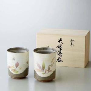 たち吉 和草 夫婦湯呑 (139ai14)|fureaigift