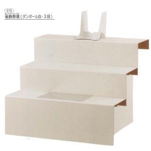 後飾り/盆飾り祭壇570(段ボール3段 白)写真立付き|fureaigift