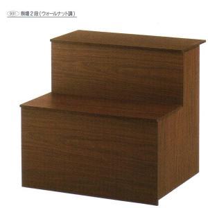 後飾り/盆飾り祭壇931(2段 ウォールナット調)ワンタッチ組み立て式|fureaigift