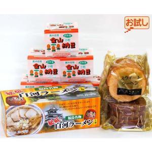 バウムクーヘン 納豆 白河ラーメン三味お試しセット クール便対応|fureaigift