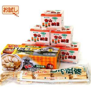 白河ラーメン 納豆 凍み豆腐三色お試しセット クール便対応|fureaigift