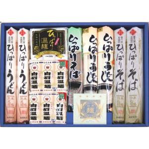 白石温麺・ひっぱりめん詰め合わせセットK-33 ダイエット健...