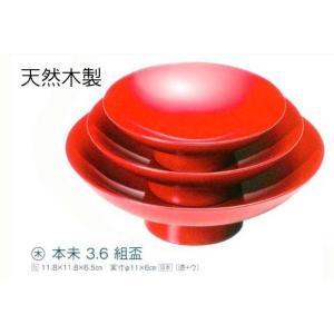 本未(天然木) 3.6 組盃(漆塗+ウレタン塗装)|fureaigift
