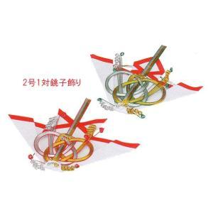 銚子飾り 2号1対銚子飾りNO2 (20-87-2)(ネコポス対応 代引き不可)|fureaigift