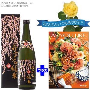 父の日 父の日ギフト アズユーライク CEコース&三春駒 傳(純米酒720ml)セットカタログギフト