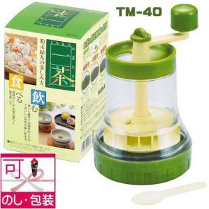 お茶ひき器(一茶)TM-40 計量スプーン付き(のし・包装無料)プレゼント・粗品に好適品|fureaigift