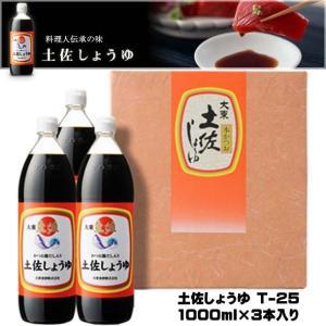 土佐しょうゆギフト T-25 大東土佐醤油(在庫処分)