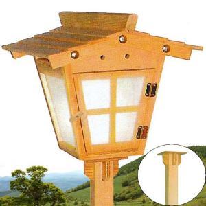 高灯籠(野灯呂) 立ち灯籠(YK脚付) 電装(LED電球)10mコード付(オリジナル脚折れ式)|fureaigift