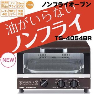 ノンフライオーブン TS-4054BR (ツインバード)|fureaigift