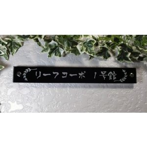 看板【ブラックガラス】 ボーダーガラス看板|fureaiglassstudio1