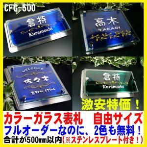 表札(カラーガラス) ガラス表札 フルオーダー 激安 CFG-8-500 fureaiglassstudio1