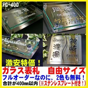 表札 ガラス表札 「激安フルオーダー」 ステンレスプレート付き 【FG-8-400】 fureaiglassstudio1
