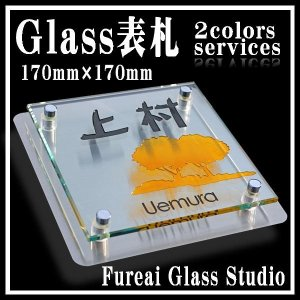 表札 ガラス表札 デザイン表札 GCシリーズ fureaiglassstudio1