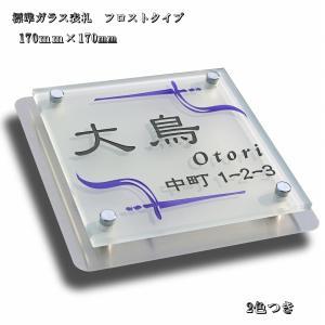 表札 ガラス表札 フロストガラス表札 人気の表札 fureaiglassstudio1