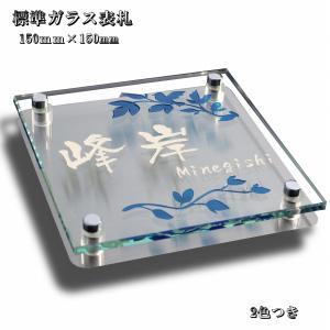 表札 ガラス表札 (正方形150mm)|fureaiglassstudio1
