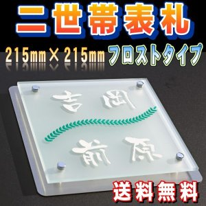表札 ガラス表札 GD-6F 大き目サイズ fureaiglassstudio1