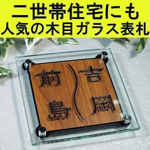 表札 二世帯 戸建 木目 ガラス表札(正方形・楢)|fureaiglassstudio1