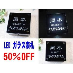 表札【ガラス表札】 LED表札|fureaiglassstudio1