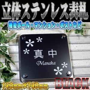 表札 ステンレス 戸建 裏彫りのちょっと変わったブラックのステンレス表札 ブラック 140mm×140mm|fureaiglassstudio1