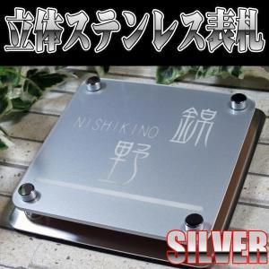 表札 ステンレス表札 さりげないシルバーが人気の貼り付けタイプの130mm×130mmの表札|fureaiglassstudio1