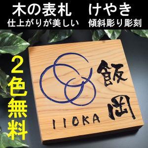 表札 木製表札 天然木表札 ケヤキの人気表札(正方形)|fureaiglassstudio1