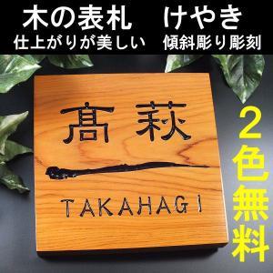表札 木製 立体デザイン彫り表札 人気の天然木表札 欅(けやき)|fureaiglassstudio1