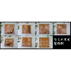 表札【木】 木表札 アクリル表札|fureaiglassstudio1|04