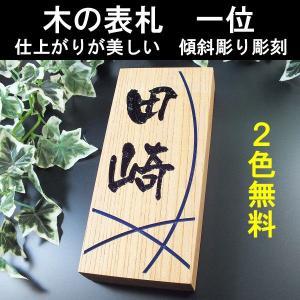 表札 木 木製の人気表札 一位(いちい)|fureaiglassstudio1